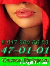 Проститутка     Энигма, Тольятти Автозаводский тел. 8 (917) 960-0659 работает по вызову,  имеет свои аппартаменты,  за 2000р час. - Фото 1